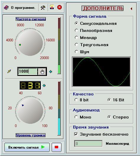программа генератор звука